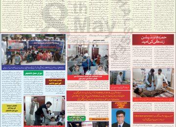 Full Page News Supplement on World Thalassaemia